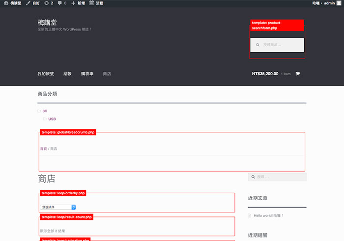 梅問題-WordPress教學-Woocommerce佈景標示外掛WooCommerce Template Hints