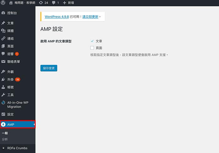 梅問題-WordPress AMP外掛安裝與調整,一秒讓你的WordPress支援AMP有助SEO排名