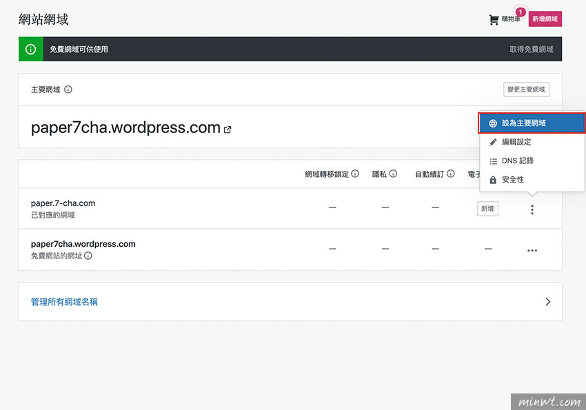 梅問題-WordPress.com 進階方案的域名與SSL憑證設定
