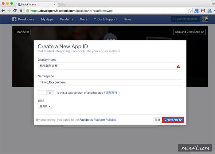 梅問題-Facebook留言框整合到Wordpress中