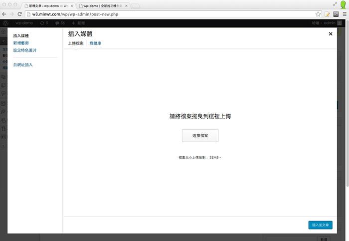 梅問題-Wordpress外掛-Hacklog Remote Attachment自動將圖片上傳到其它的主機圖床中
