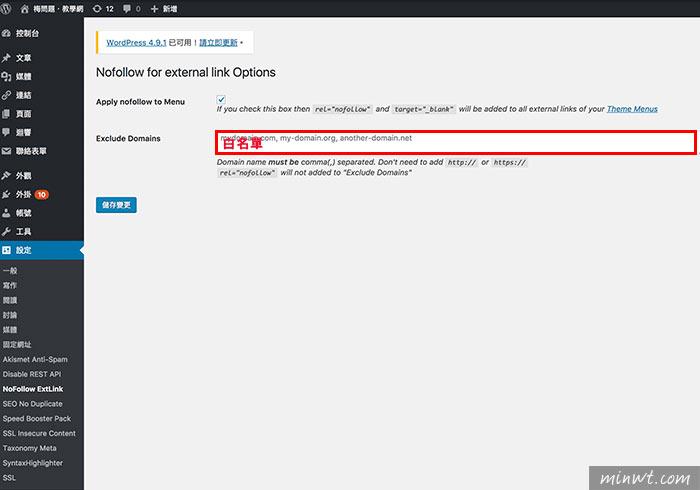 梅問題-[外掛]Nofollow for external link將網站中的外部連結加入nofollow與另開視窗