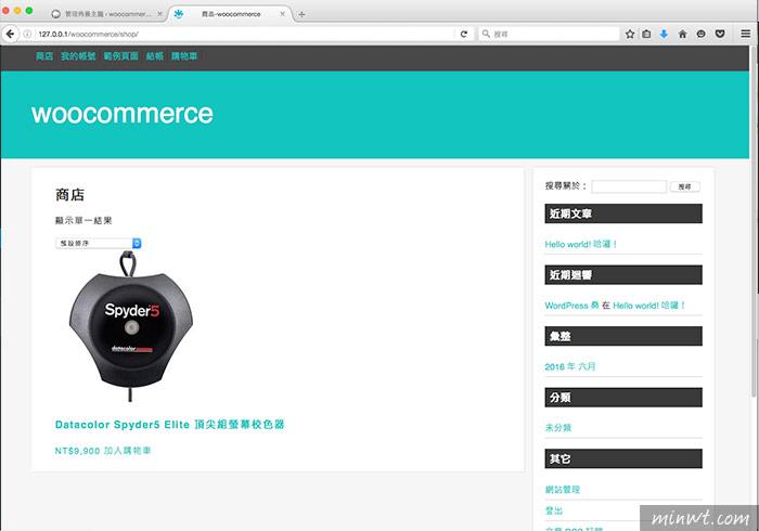 梅問題-WordPress教學-Woocommerce佈景教學-如何讓佈景主題支援Woocommerce購物車