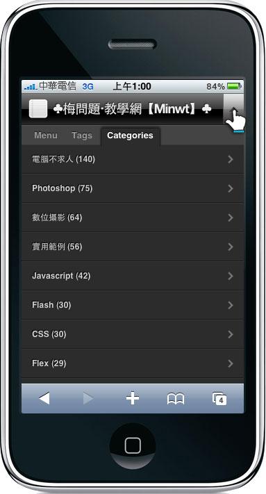 梅問題-WPtouch讓Wordpress自動切換手機佈景主題