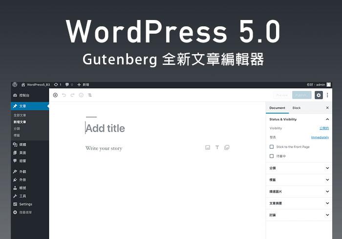 WordPress5.0 全新 Gutenberg古登堡,文章編輯器搶先看