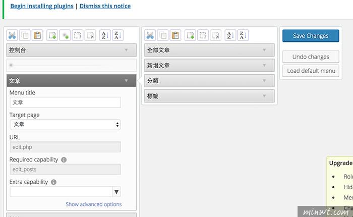 梅問題-WordPress外掛-「Admin Menu Editor」自訂WordPress後台的選單項目與名稱