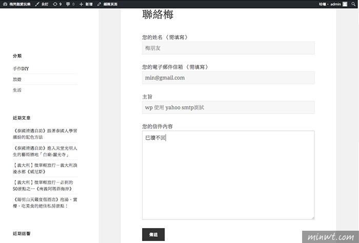 梅問題-Wordpress教學-Wordpress外掛《Easy WP SMTP》使用外部信箱伺服器來發送