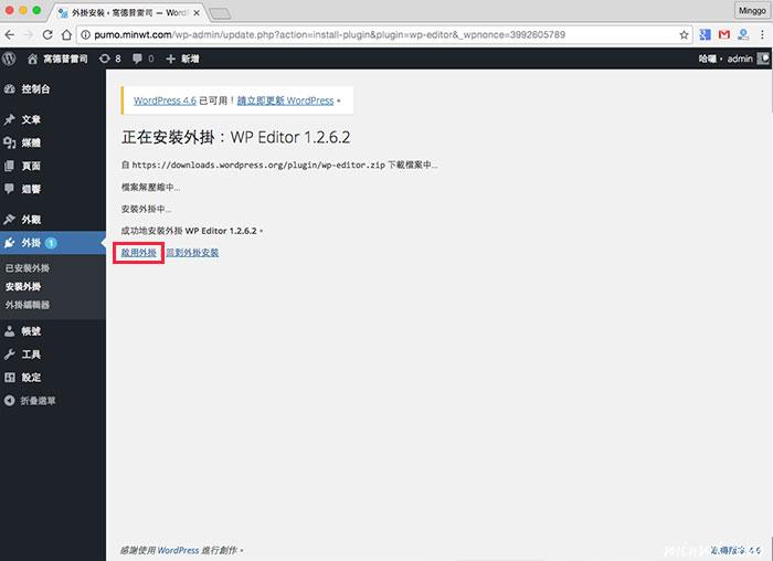 梅問題-WordPress外掛-「WP Editor」強化後台文章編輯器,讓原始碼顯示HighLight的高光效果