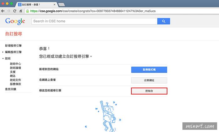梅問題-《Google自訂搜尋》整合到Wordpress頁面中