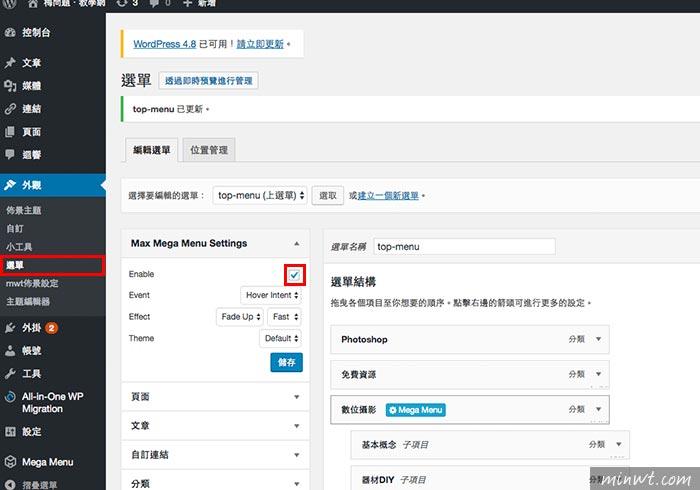 梅問題-WordPress外掛-「Max Mega Menu」選單再進化,讓WordPress也有大型選單