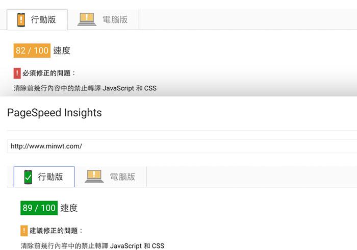 梅問題-WordPress網站優化外掛「WP Minify Fix」自動將佈景中多個JS、CSS檔合併與壓縮