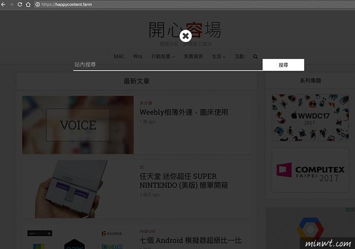 梅問題-「MWT-Live Search」輸入關鍵字,即時顯示搜尋結果
