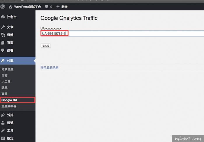 梅問題-「MWT Google Analytics」自動將Google Analytics追蹤碼加到WordPress佈景中,更換佈景主題也不怕數據沒漏失掉