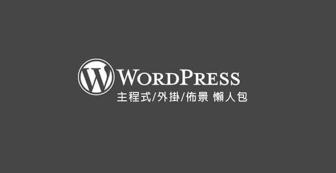 梅問題-Wordpress-wordpress主程式外掛佈景梅問題整合懶人包