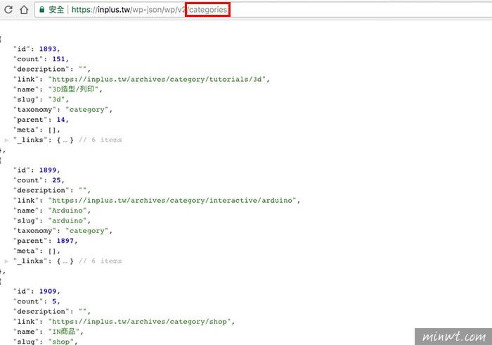 梅問題-WordPress Rest API對應頁面、路徑資料總整理