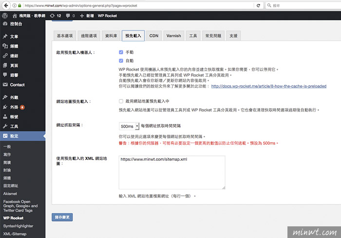 梅問題-WordPress快取外掛!「WP Rocket」支援手機版且誤辨率低,同時又具備資料庫優化