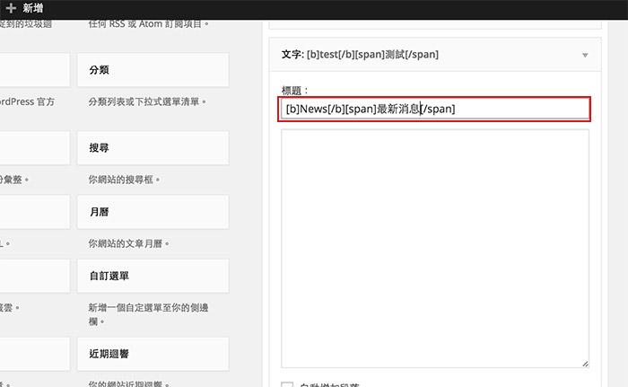 梅問題-《Wordpress小工具標題支援html標籤》