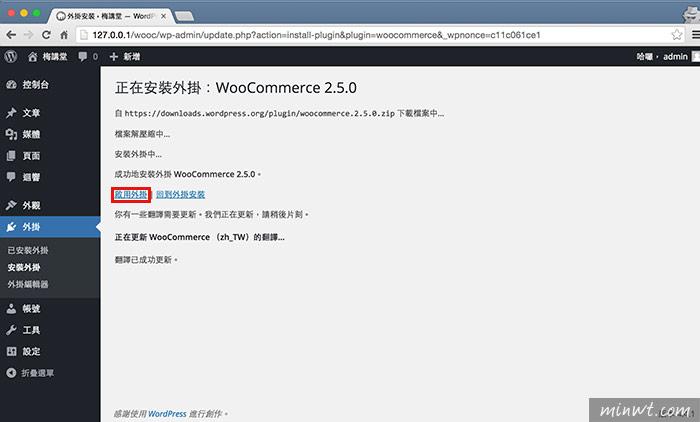 梅問題-WordPress教學-WordPress購物車套件Woocommerce安裝與設定