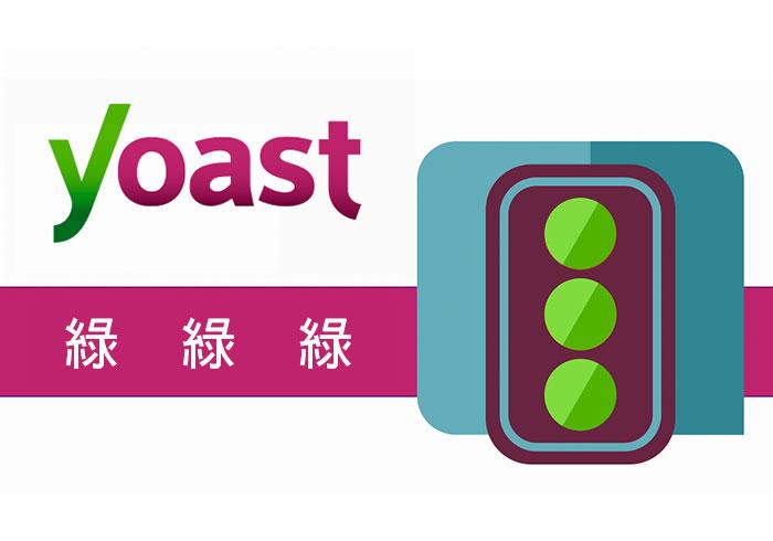 WordPress 外掛-「Yoast SEO」超詳細綠燈設定教學!讓你也能自我掌控SEO關鍵字技巧