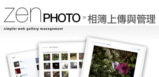 自架網路相簿-ZenPhoto功能超強!-02相簿上傳與管理