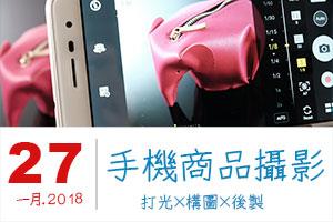 梅問題講堂:1月手機攝影,手機也能拍出如雜誌般的商品美照