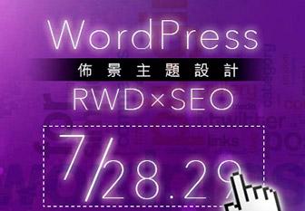 梅問題講堂-2018/7/28.29-WordPress佈景主題設計入門-實體課程