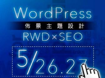 梅問題講堂-2018/5/26-WordPress佈景主題設計入門-實體課程