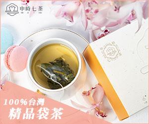 申時七茶,100%台灣精品袋茶