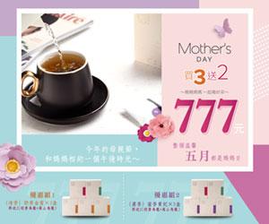 申時七茶,母親節777一起陪媽媽喝茶