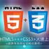 樂兔米-HTML5+CSS3火速上手