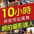樂兔米-10小時網拍商品特訓班
